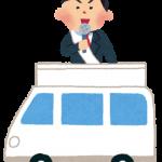 【東京都議選】非正規労働者の待遇改善を公約に掲げる候補者がいない?