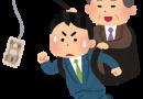 【悲報】派遣の面接に行ったら時給1,300円から300円引く契約だった!!