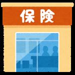 実質無料の保険を使って年数千円以上も節税する方法!![保険料控除]
