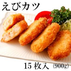 冷凍えびカツ(ふるさと納税)