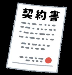 派遣契約の紹介料条項