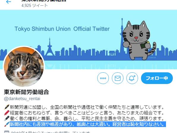東京新聞労働組合