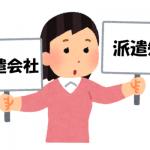 東京新聞労働組合「派遣社員の賃上げは、派遣会社にも要求しますが派遣先にも要求します。」